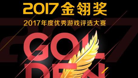 手游视界斩获2017年度玩家最喜爱的优秀游戏媒体