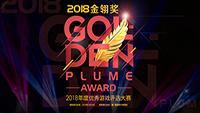 手游视界荣膺2018金翎奖玩家最喜爱的游戏综合媒体