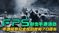 FPS射击手游活动 纪念抗战胜利70周年