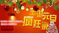 圣诞元旦双节庆 一录到明年