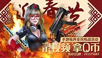 《全民枪战》火力全开迎春节活动