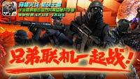 《穿越火线》CF正版FPS手游 兄弟联机一起战活动