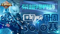《手游视界》荣耀视界杯周周SOLO赛