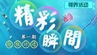 王者荣耀-穿越火线手游-天天酷跑精彩视频评选活动