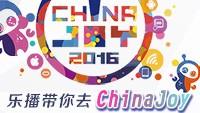 手游视界联手乐播 带你去上海ChinaJoy
