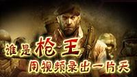 枪王争霸!录FPS游戏视频赢Q币