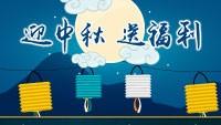 中秋节活动!分享视频赢大奖
