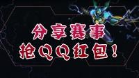 分享赛事抢QQ红包