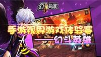 手游视界游戏体验赛第一站——《幻斗英雄》
