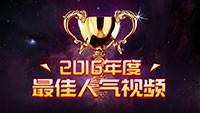 《手游视界》年度最佳人气视频大赛