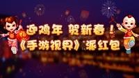 录手游视频 抢春节红包