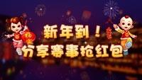 分享新年赛事 抢春节红包