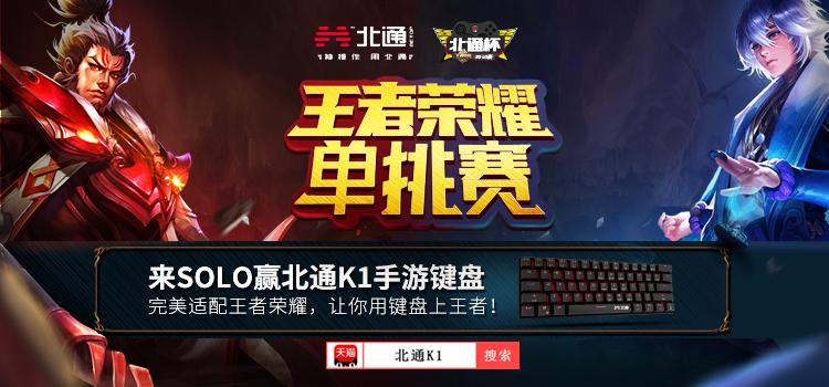北通杯《王者荣耀》单挑赛 SOLO赢键盘!