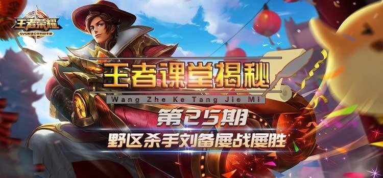 《王者荣耀》王者课堂揭秘第25期野怪杀手刘备