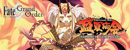 《Fate/Grand Order》BILIBILI WORLD盛夏庙会明日开启!