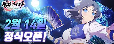 蓝港《闪乱神乐 忍者大师》情人节在韩国启动公测