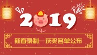手游視界新春視頻錄制獲獎名單公布