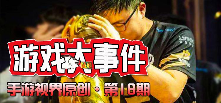 游戏大事件第十八期:冠军队RNG到底怎么了?