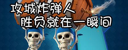 《皇室战争》【疋木小讲堂】选卡特别挑战:攻城炸弹人,胜负就在一瞬间
