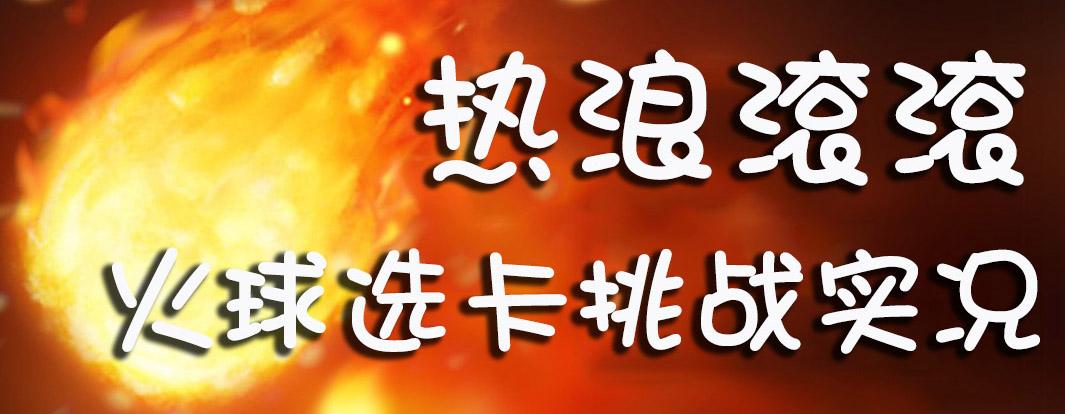 《皇室战争》疋木小讲堂:热浪滚滚,火球选卡挑战实况