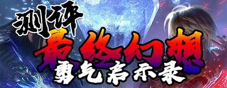 《最终幻想:勇气启示录》最终厨和怀旧玩家的狂欢!