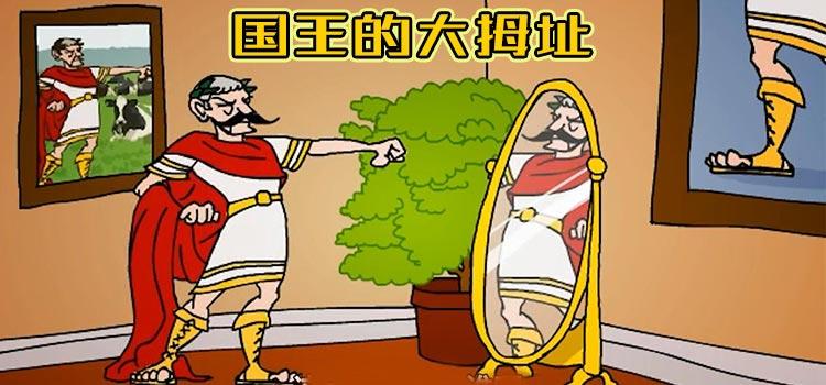 國王的大拇指:把獅子王辛巴當寵物,看誰不爽就派獅子吃掉他!