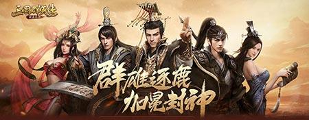 《三国群英传-霸王之业》萌新初入游戏体验 一起选角色选出生地
