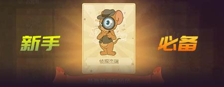 《猫和老鼠官方手游》新手玩家必备之选:侦探杰瑞