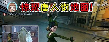 """第五人格:唐人街地图惊现!""""绿夫人""""局内展示,能改变水镜形态"""