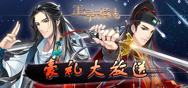 《王与异界骑士》春节安卓礼包