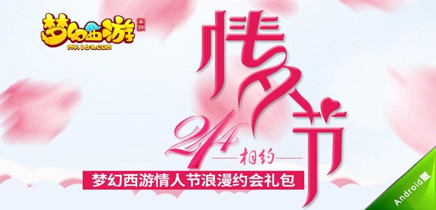 《梦幻西游》情人节浪漫约会礼包