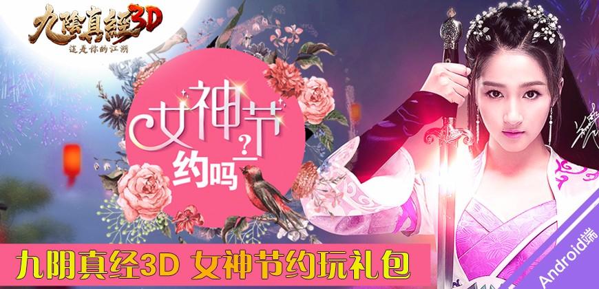 《九阴真经3D》女神节约玩礼包