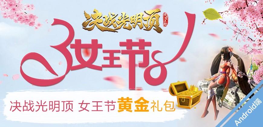 《决战光明顶》女王节黄金礼包