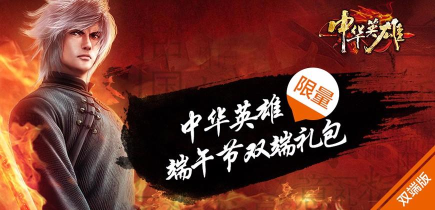《中华英雄》端午节限量双端礼包
