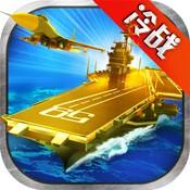 《钢铁舰队》新游iOS首发媒体礼包