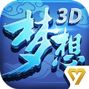 《梦想世界3D》手游公测大礼包
