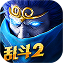 《乱斗西游2》英雄凯旋礼包
