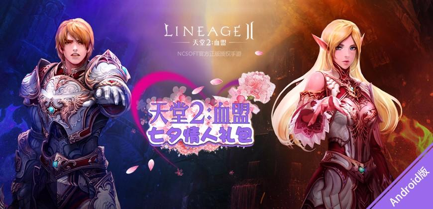 《天堂2:血盟》七夕情人礼包