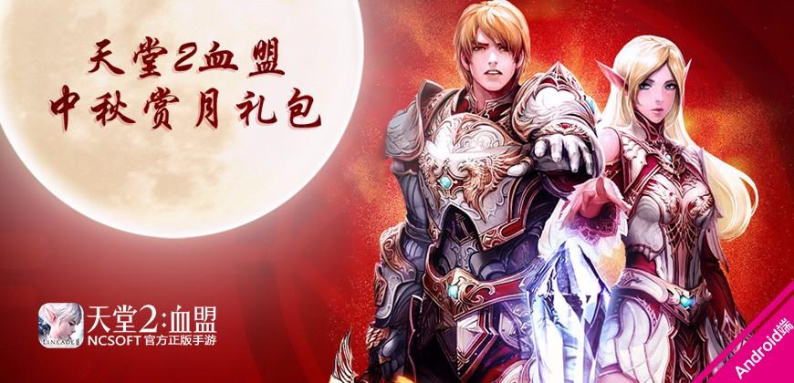 《天堂2血盟》中秋赏月礼包