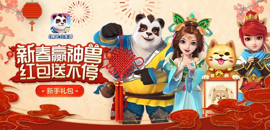 《神武3》手游春节新手礼包