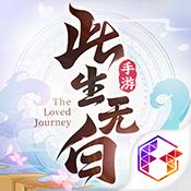 《此生无白》春节媒体礼包